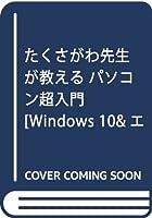 たくさがわ先生が教える パソコン超入門 [Windows 10&エクセル&ワード対応版]