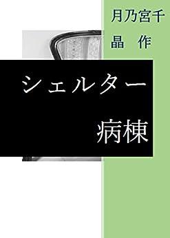[月乃宮千晶]のシェルター病棟