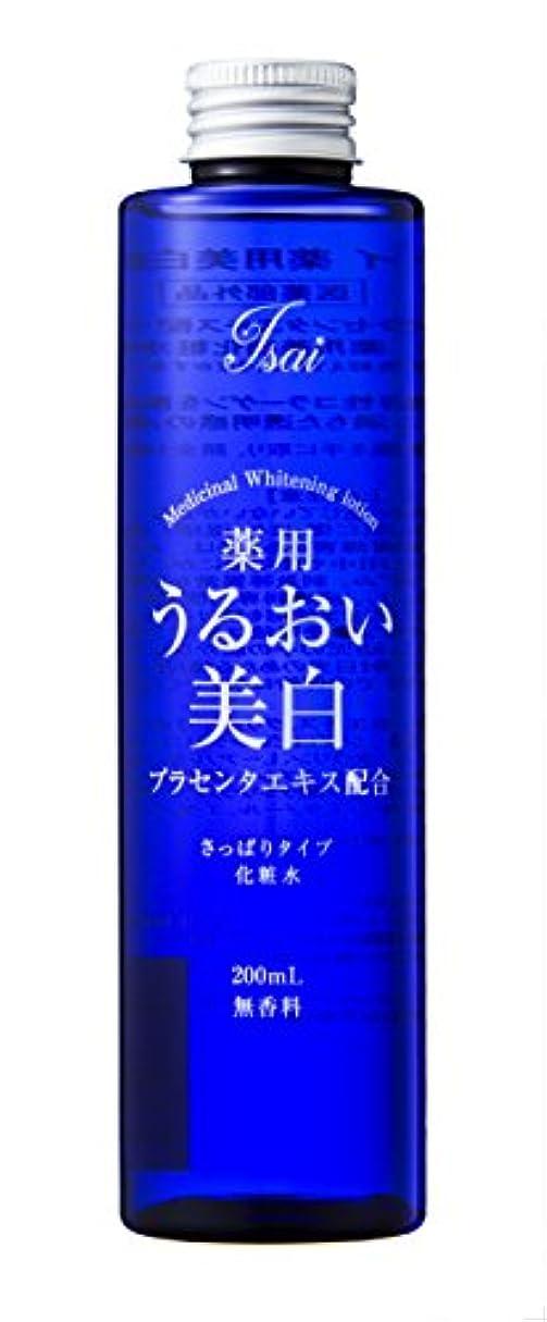 宣教師ハンマー人形アイサイ 薬用美白化粧水