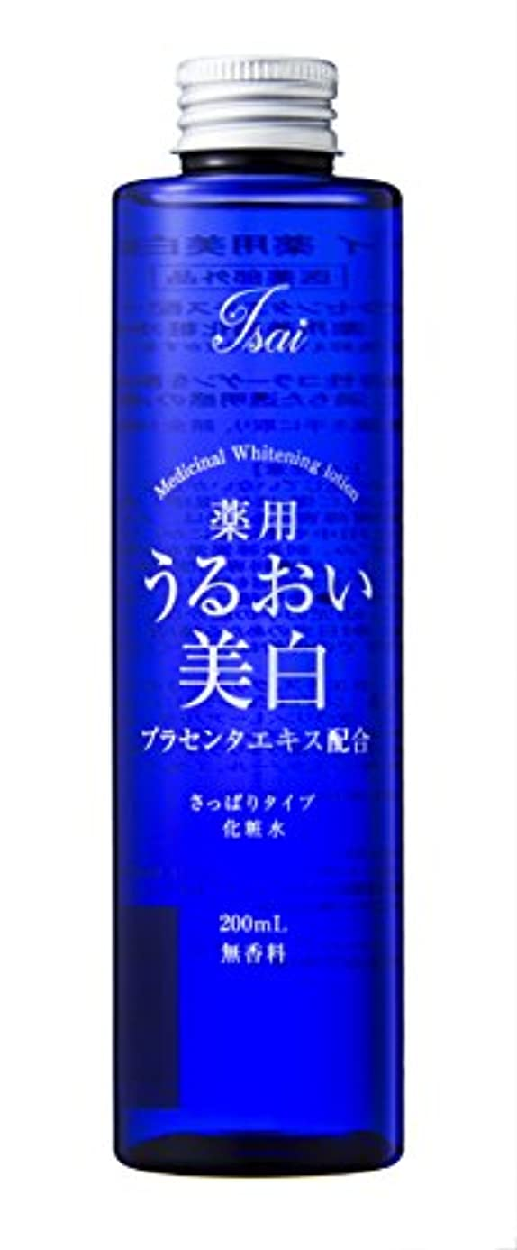 アイサイ 薬用美白化粧水