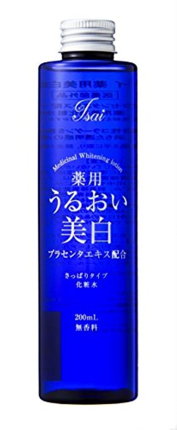 努力するアクションアヒルアイサイ 薬用美白化粧水