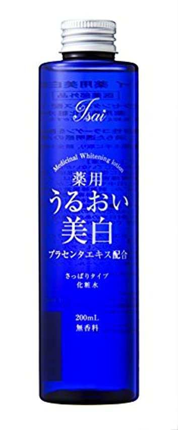 溶ける検出器巨大なアイサイ 薬用美白化粧水