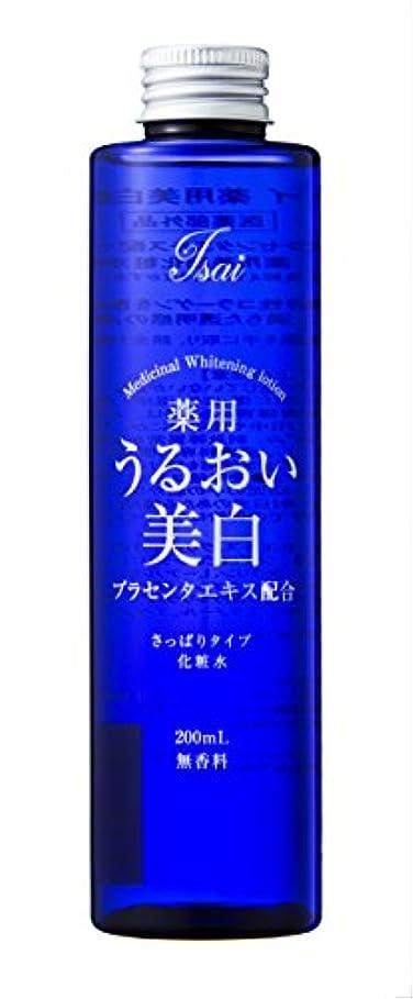 ガソリン実行ビジョンアイサイ 薬用美白化粧水