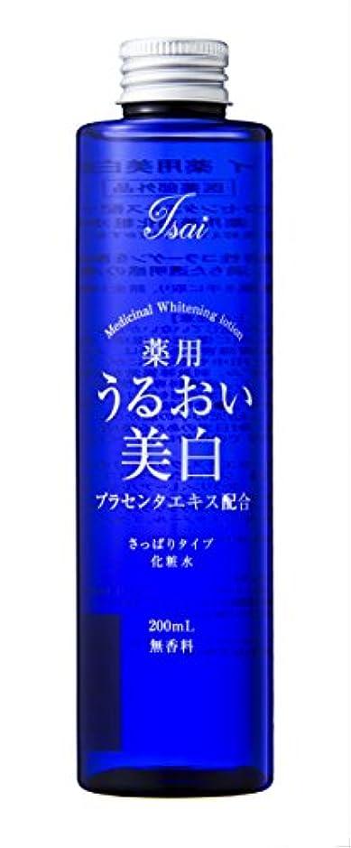 ちょっと待ってホールド楕円形アイサイ 薬用美白化粧水
