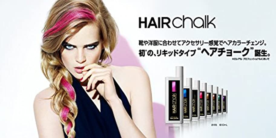 毎年減少噛む【ロレアル プロフェッショナル ヘアカラーチョーク】 hairchalk (ピンク)アクセサリー感覚でヘアカラーチェンジ。 リキッドタイプのヘアチョーク