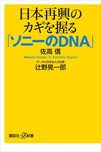 日本再興のカギを握る「ソニーのDNA」 (講談社+α新書)