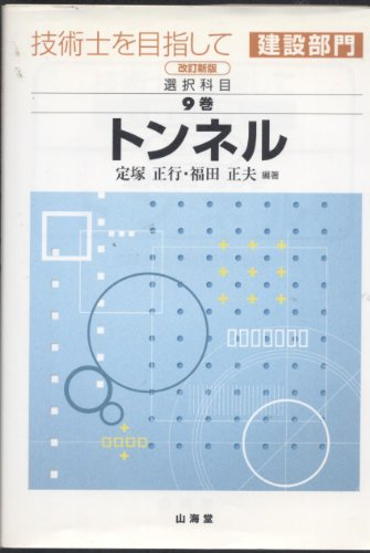 技術士を目指して 建設部門 選択科目〈第9巻〉トンネル (技術士を目指して建設部門 (第9巻))