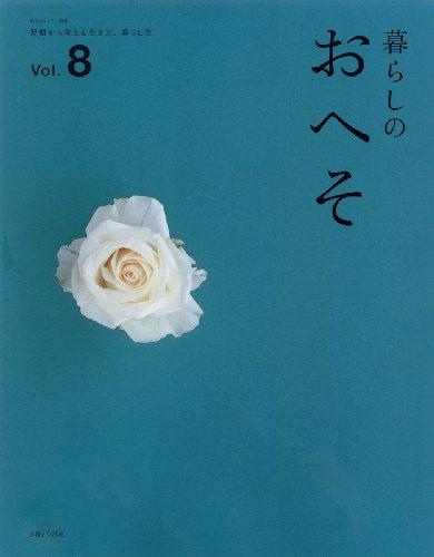 暮らしのおへそ vol.8―習慣から考える生き方、暮らし方 (私のカントリー別冊)の詳細を見る