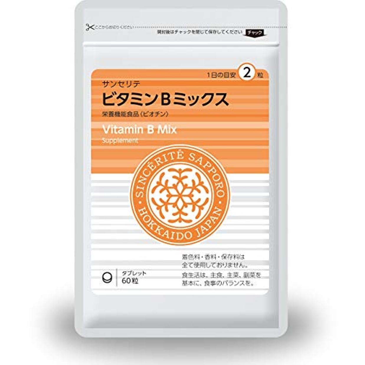 ビタミンBミックス[栄養機能食品]ビタミンB群たっぷり配合[国内製造]しっかり★30日分