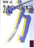 生きている日本語―方言探索 (講談社学術文庫)