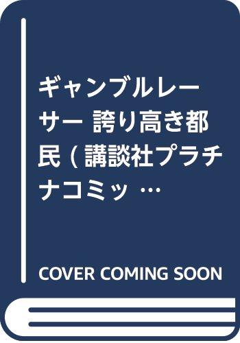 ギャンブルレーサー 誇り高き都民 (講談社プラチナコミックス)