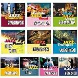 洋楽CD ジャズオムニバスベスト!名曲ばかりを厳選! 10枚組 1057885