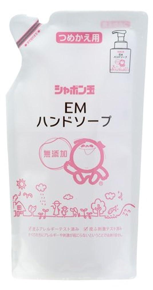 分注する牧草地想像するシャボン玉EM石鹸ハンドソープ (詰替250ml) 【EM生活】