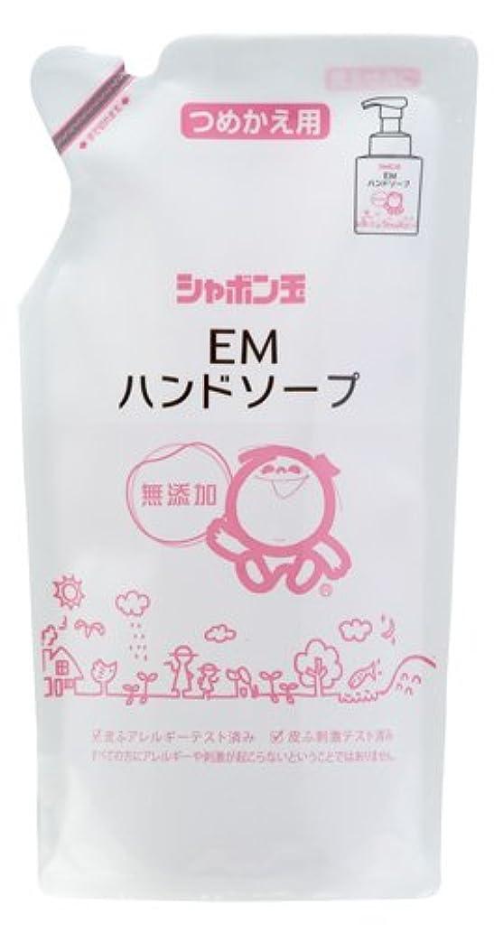 宇宙船不良核シャボン玉EM石鹸ハンドソープ (詰替250ml) 【EM生活】