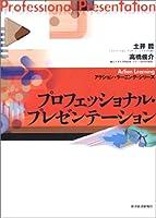 プロフェッショナル・プレゼンテーション (アクション・ラーニング・シリーズ)