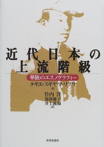 近代日本の上流階級―華族のエスノグラフィー / タキエ スギヤマ・リブラ