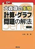 大森徹の生物 計算・グラフ問題の解法 三訂版 (大学受験Doシリーズ)