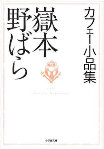 カフェー小品集 (小学館文庫)の詳細を見る