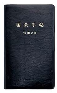 国会手帖 令和2年 2020年 1月始まり 黒