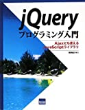 jQueryプログラミング入門―Ajaxにも使えるJavaScriptライブラリ