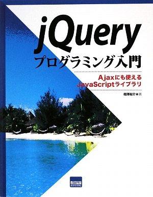 jQueryプログラミング入門―Ajaxにも使えるJavaScriptライブラリの詳細を見る