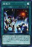 遊戯王カード 魔鍾洞(スーパーレア) ダーク・ネオストーム(DANE)   フィールド魔法 スーパー レア