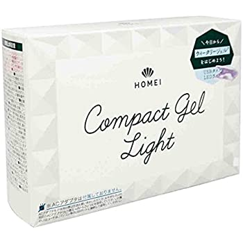 HOMEI コンパクトジェルライト