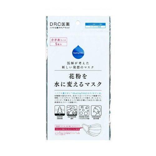 3袋セット 花粉を水に変えるマスク 小さめサイズ 5枚入 ハ...