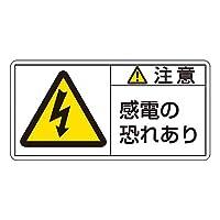 PL警告表示ラベル(ヨコ型) 「注意 感電の恐れあり」 PL-113(大)/61-3409-74