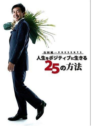 石田純一 PRESENTS 人生をポジティブに生きる25の方法 [DVD]