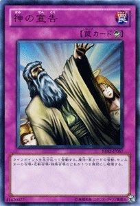 遊戯王カード 【神の宣告 [ウルトラ]】 BE02-JP057-UR 《遊戯王ゼアル ビギナーズ・エディションVol.2》