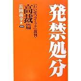 発禁処分―「わいせつコミック」裁判・高裁篇 (「わいせつコミック」裁判 (高裁篇))