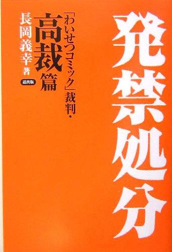 発禁処分―「わいせつコミック」裁判・高裁篇 (「わいせつコミ・・・