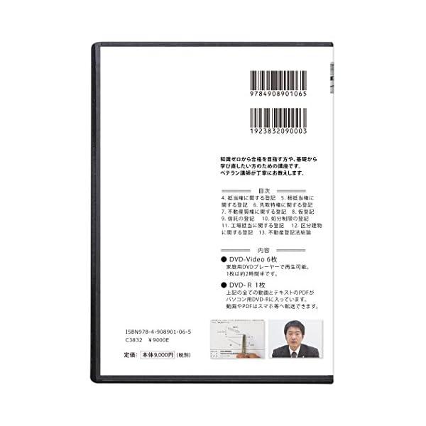 司法書士試験合格講座DVD 民法・不動産登記法...の紹介画像9