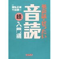 英会話・ぜったい・音読 【続・入門編】 (CDブック)