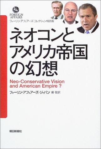ネオコンとアメリカ帝国の幻想 (フォーリン・アフェアーズ・コレクション 特別版)の詳細を見る