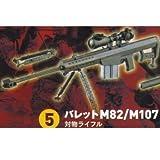 カプセルQミュージアム 戦え!ドクロマン タクティカルアームズ DEVGRU [5.対物ライフル バレット M82/M107](単品)