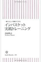 一瞬で正しい判断ができる インバスケット実践トレーニング (朝日新書) 新書