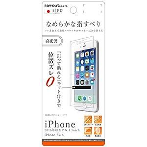 レイ・アウト iPhone7 フィルム 液晶保護フィルム 指紋防止 高光沢 RT-P12F/C1