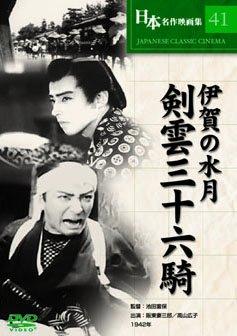 伊賀の水月剣雲三十六騎 [DVD]