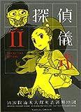 探偵儀式 (2) (角川コミックス・エース)