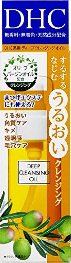 教科書バンドル民間DHC 薬用ディープクレンジングオイル (SS) 70ml