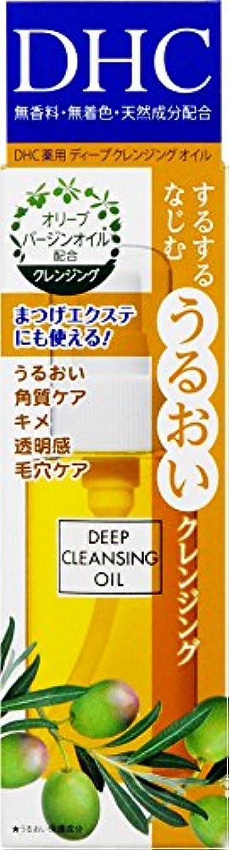 不透明な洗練されたマダムDHC 薬用ディープクレンジングオイル (SS) 70ml
