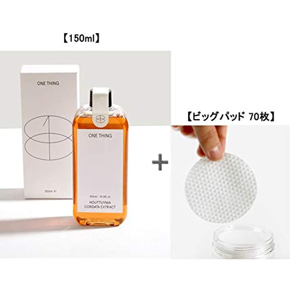 古代日常的に二十[ウォンシン]ドクダミエキス原液 150ml /トラブル性肌、頭皮ケアに効果的/化粧品に混ぜて使用可能[並行輸入品] (ドクダミ 原液 150ml + ビッグパッド 70枚)