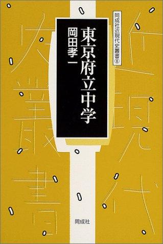 東京府立中学 (同成社近現代史叢書)