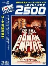 ローマ帝国の滅亡 デジタルニューマスター版 [DVD]