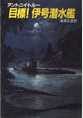 目標!伊号潜水艦 (ハヤカワ文庫NV)