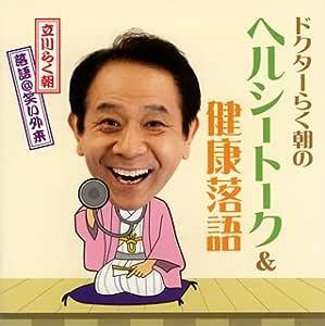 ドクターらく朝の落語@笑い外来~ヘルシートーク&健康落語~