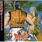龍虎の拳2 NCD 【NEOGEO】