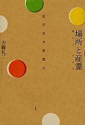 場所と産霊 近代日本思想史